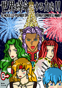 フランス革命記念日のウテナ男子勢(+α)