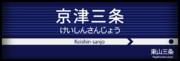 京阪京津線 京津三条