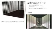 Physicalステージ