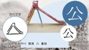 公~漢字物騙静止画描き下ろし5)