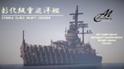 【Minecraft】彰化級重巡洋艦