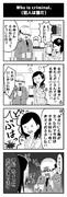4コマ【005】