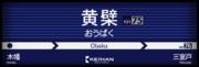 京阪宇治線 黄檗