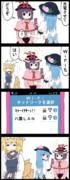 【四コマ】万能妖怪!衣玖さん!!(2)