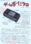 気まぐれゲームレポート 46 「ゲームボーイミクロ」