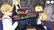 【MMDジャンル勧誘静画企画】MMD鋼の錬金術師