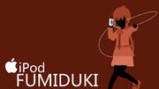 iPod風 文月【MMD】