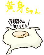 黄身ちゃん
