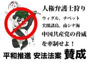 SEALDs・民主・社民・共産・維新・山本太郎の風刺(その2)
