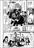 勇者と魔王のアフター26p