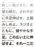 【源ノ角ゴ】源暎ゴシック Ver1.1を公開【改変】
