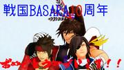 戦国BASARA10周年おめでとうございます!