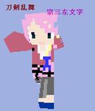 【マイクラ】宗三左文字【刀剣乱舞】