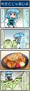 がんばれ小傘さん 1696