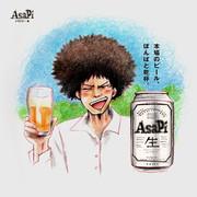 ぼんばとビール