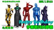 誕生日おめでとうございます(*^^)b