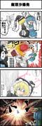超はっちゃらけ東方四コマ漫画「爆発」