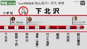 次は下北沢.LCD
