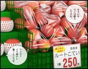 禁断の課金(リンゴ)