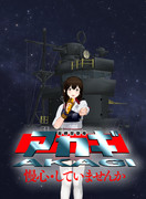 【MMD】劇場版 超時空空母アカギ ~慢心・していませんか~【たむたむ式】
