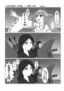 如月ちゃんと泊地さん ~艦これアニメ裏話~ 5.5