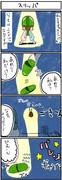 【何これ4コマ】No.004 スリッパ