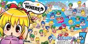 どこどこ?ゲーム