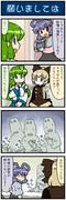 がんばれ小傘さん 1701