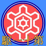 第十一駆逐隊 ロゴ