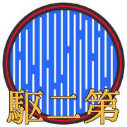 第二駆逐隊 ロゴ