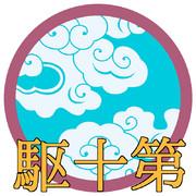 第十駆逐隊 ロゴ
