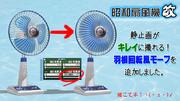 昭和扇風機モデル更新-静止画用羽根回転モーフ搭載!ヽ(・д・)ノ