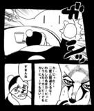 スターロッドクルセイダース2