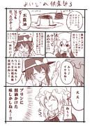 よいどれ倶楽部3