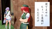 【東方MMD】紅魔館の昼下がり【第1回川柳やろうぜ大会】