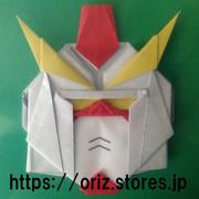 折り紙ガンダム