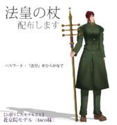 【アクセサリ配布】法皇の杖