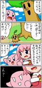 ただのカビリボ漫画6