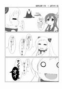 如月ちゃんと泊地さん ~艦これアニメ裏話~ 9