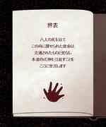 蓬莱人形殺人事件~辞表~