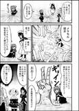 勇者と魔王のアフター29p