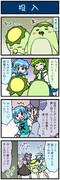 がんばれ小傘さん 1705