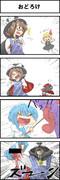 超はっちゃらけ東方四コマ漫画「おどろけ」