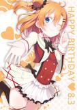 【ラブライブ!】 穂乃果ちゃん誕生日おめでとうだよっ!