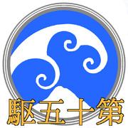 第十五駆逐隊 ロゴ