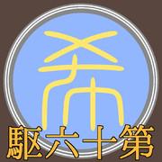第十六駆逐隊 ロゴ