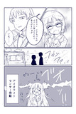 【デレアニ16話漫画その2】アイオライトセンサー