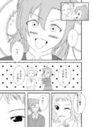 【夏コミ(C88)サンプル】ラブライダーズvol.2 その2
