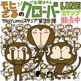 LINEスタンプ【モヒざるのクローバー】販売開始