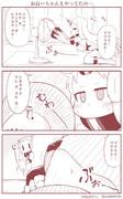 ほっぽちゃんの日常91